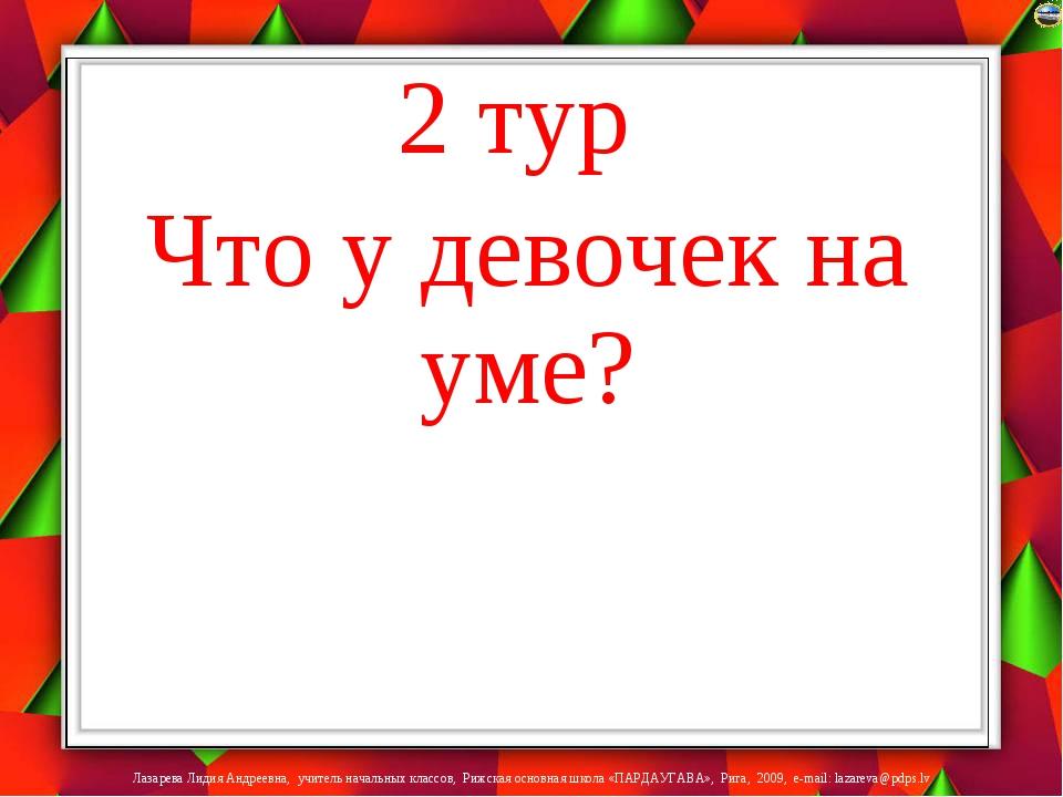 2 тур Что у девочек на уме? Лазарева Лидия Андреевна, учитель начальных класс...