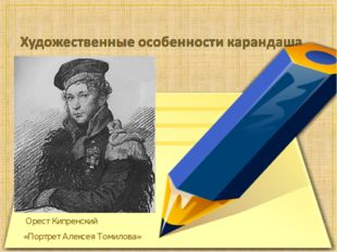 Орест Кипренский «Портрет Алексея Томилова»