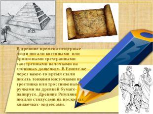 В древние времена пещерные люди писали костяными или бронзовыми трехгранными