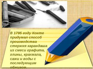 В 1795 году Конте придумал способ производства стержня карандаша из смеси гра