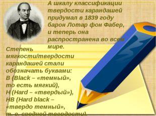 А шкалу классификации твердости карандашей придумал в 1839 году барон Лотар ф