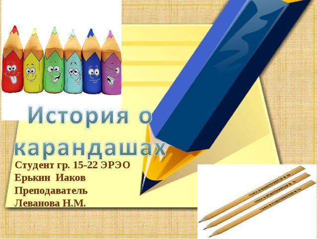 . Студент гр. 15-22 ЭРЭО Ерькин Иаков Преподаватель Леванова Н.М.
