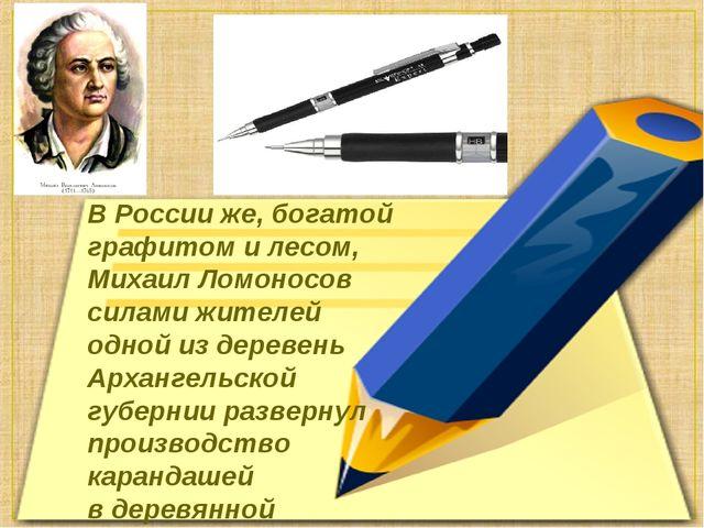 ВРоссииже, богатой графитом илесом, Михаил Ломоносов силами жителей одной...