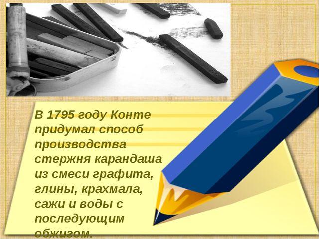 В 1795 году Конте придумал способ производства стержня карандаша из смеси гра...