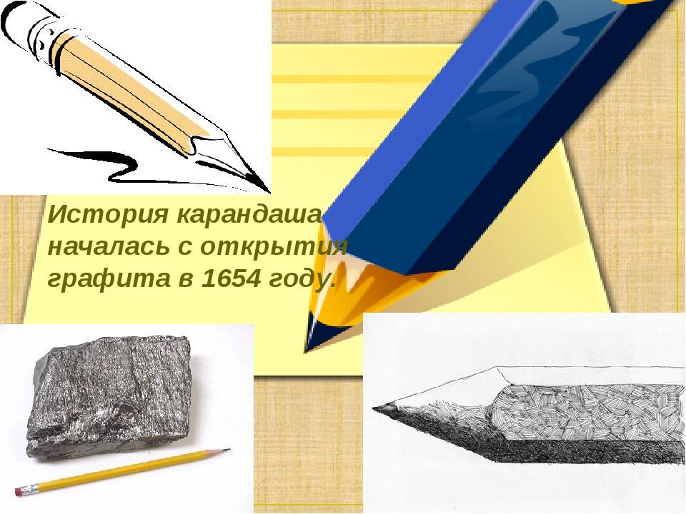 История карандаша началась с открытия графита в 1654 году.