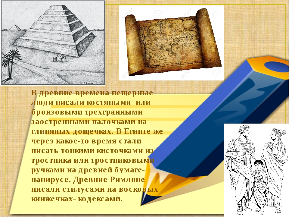 В древние времена пещерные люди писали костяными или бронзовыми трехгранными...