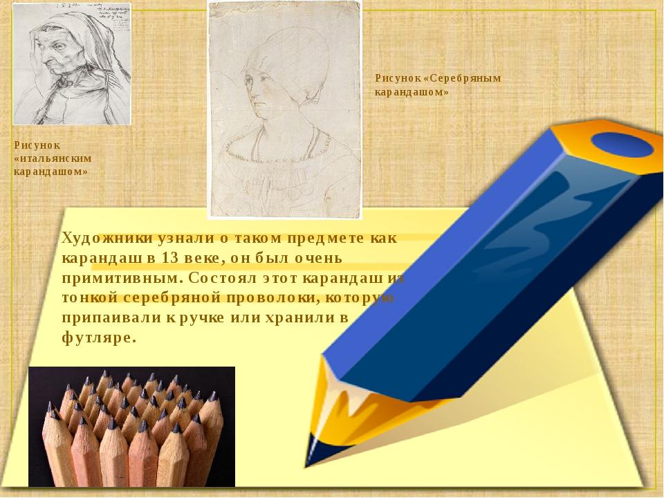 Художники узнали о таком предмете как карандаш в 13 веке, он был очень примит...