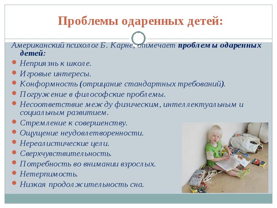Проблемы одаренных детей: Американский психолог Б. Карне, отмечает проблемы...