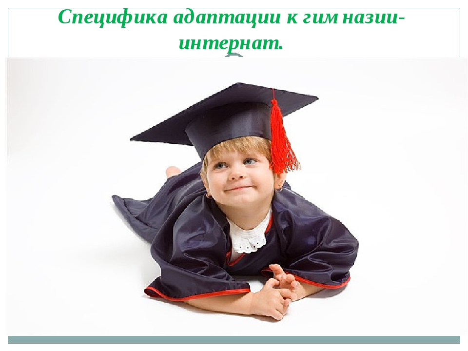 Специфика адаптации к гимназии-интернат.