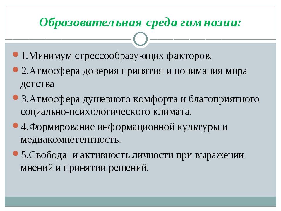Образовательная среда гимназии: 1.Минимум стрессообразующих факторов. 2.Атмос...