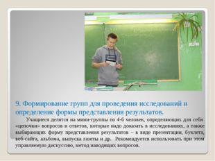 9. Формирование групп для проведения исследований и определение формы предст