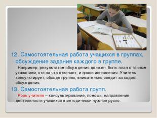 12. Самостоятельная работа учащихся в группах, обсуждение задания каждого в г