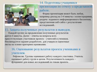 14. Подготовка учащимися презентации по отчету о проделанной работе. Форма пр