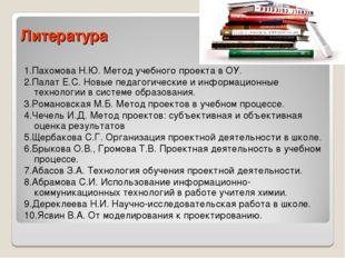 Литература 1.Пахомова Н.Ю. Метод учебного проекта в ОУ. 2.Палат Е.С. Новые пе