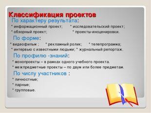 Классификация проектов По характеру результата: * информационный проект; * ис
