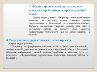 3. Формулировка основополагающего вопроса и проблемных вопросов учебной темы.