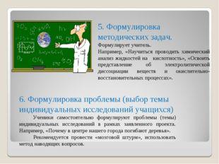 5. Формулировка методических задач. Формулирует учитель. Например, «Научитьс