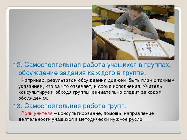 12. Самостоятельная работа учащихся в группах, обсуждение задания каждого в г...