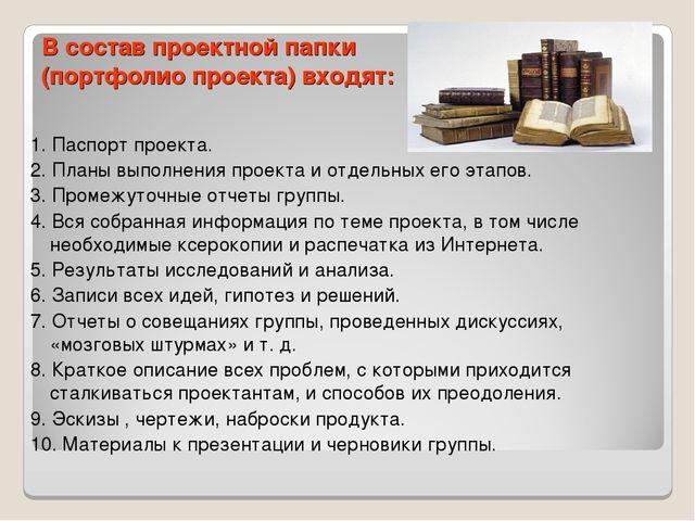 В состав проектной папки (портфолио проекта) входят: 1. Паспорт проекта. 2. П...