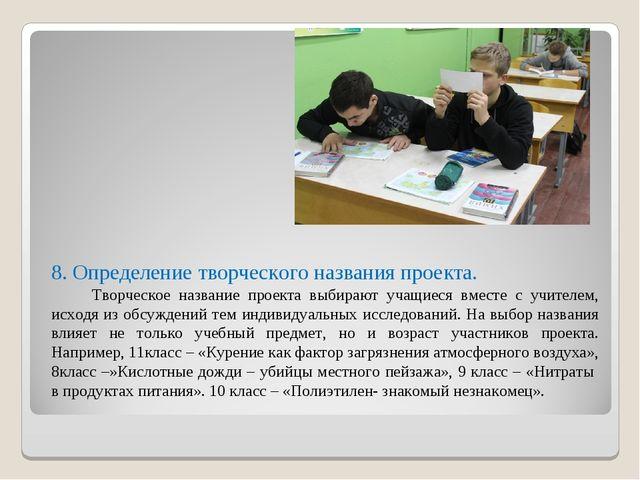 8. Определение творческого названия проекта. Творческое название проекта выби...
