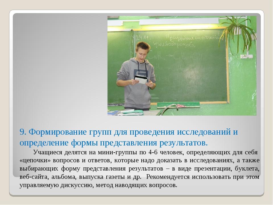 9. Формирование групп для проведения исследований и определение формы предст...