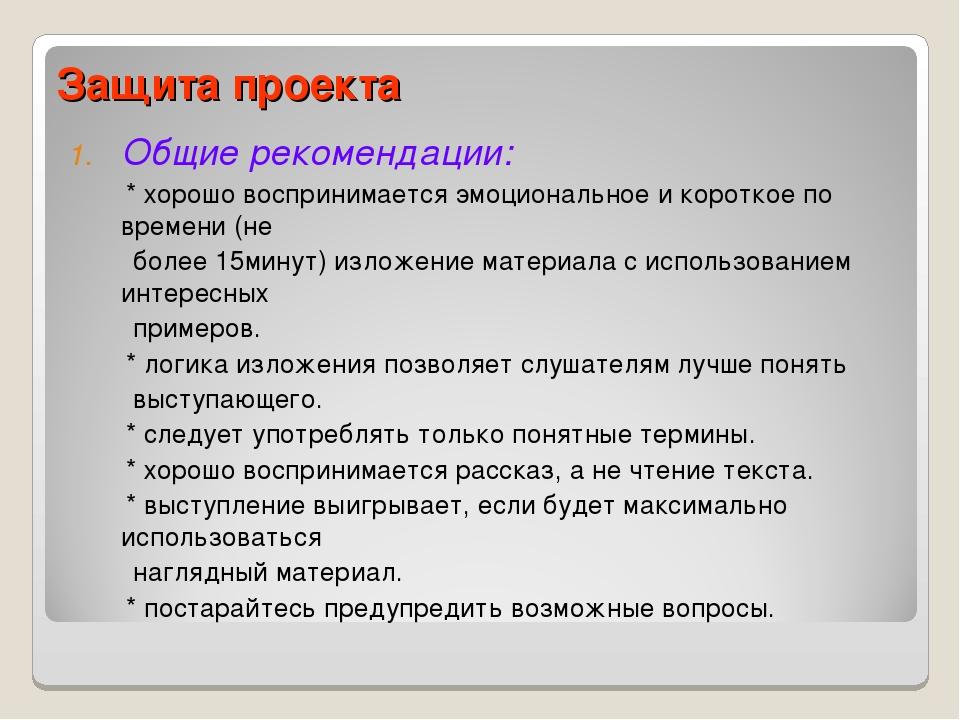 Защита проекта Общие рекомендации: * хорошо воспринимается эмоциональное и ко...
