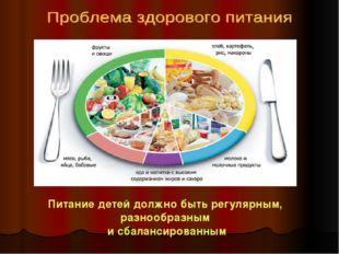 Питание детей должно быть регулярным, разнообразным и сбалансированным