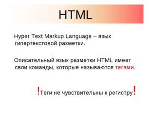 Hyper Text Markup Language – язык гипертекстовой разметки. Описательный язык