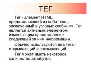 Тег - элемент HTML, представляющий из себя текст, заключенный в угловые скоб