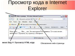 Обновление web-страницы меню Вид  Просмотр HTML-кода