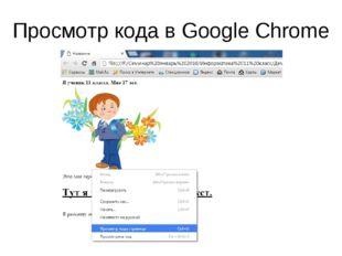 Просмотр кода в Google Chrome