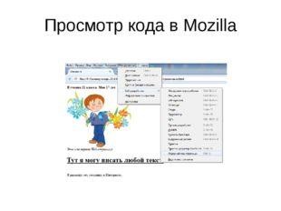Просмотр кода в Mozilla