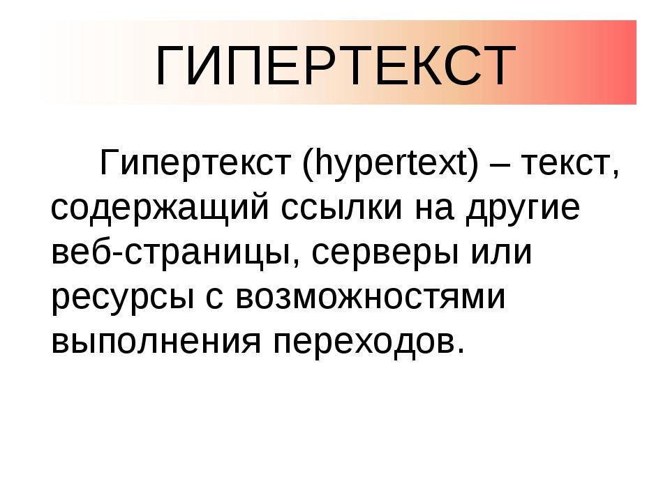 Гипертекст (hypertext) – текст, содержащий ссылки на другие веб-страницы, се...