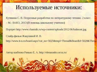 Кутявина С. В. Поурочные разработки по литературному чтению. 2 класс. – М.: В