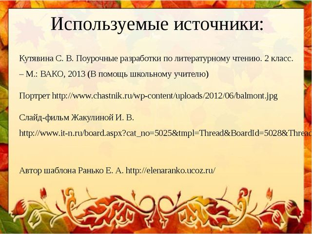 Кутявина С. В. Поурочные разработки по литературному чтению. 2 класс. – М.: В...