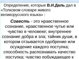 Определения, которые В.И.Даль дал в «Толковом словаре живого великорусского
