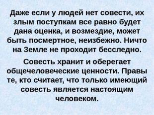 Даже если у людей нет совести, их злым поступкам все равно будет дана оценка,