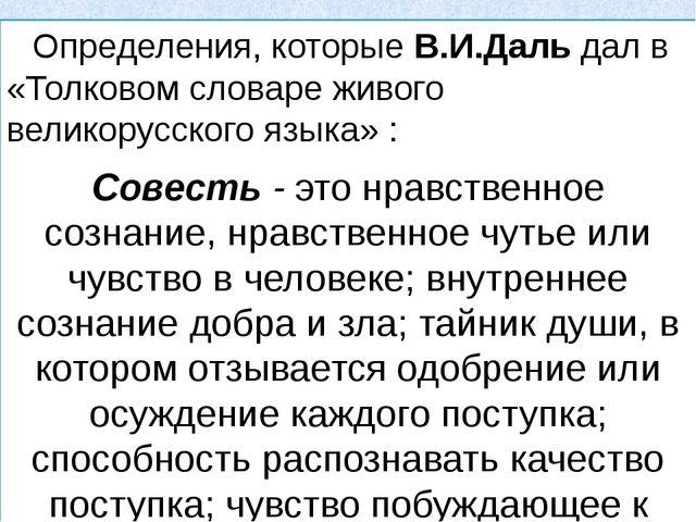 Определения, которые В.И.Даль дал в «Толковом словаре живого великорусского...