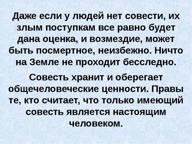 Даже если у людей нет совести, их злым поступкам все равно будет дана оценка,...