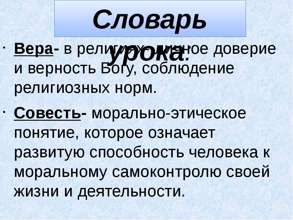 Словарь урока: Вера- в религиях- личное доверие и верность Богу, соблюдение р...