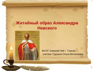 Житийный образ Александра Невского  МАОУ гимназия №6 г. Томска, учитель Труш