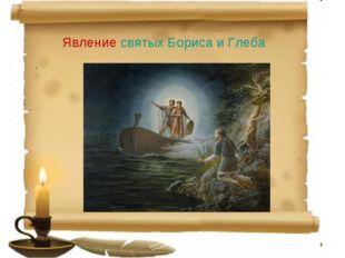 Явление святых Бориса и Глеба .