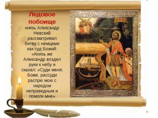 Ледовое побоище князь Александр Невский рассматривал битву с немцами как суд
