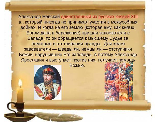 Александр Невский единственный из русских князей XIII в., который никогда не...