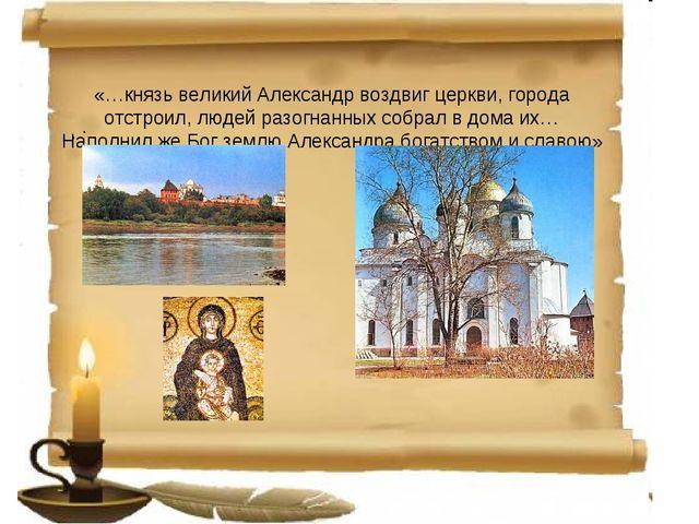 «…князь великий Александр воздвиг церкви, города отстроил, людей разогнанных...