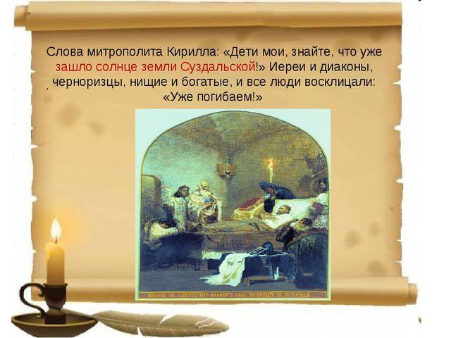 Слова митрополита Кирилла: «Дети мои, знайте, что уже зашло солнце земли Сузд...