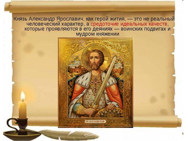 Князь Александр Ярославич, как герой жития, — это не реальный человеческий х...