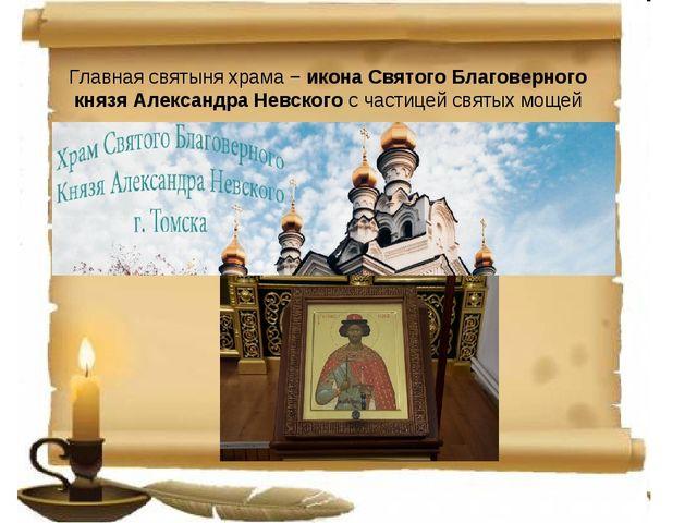 Главная святыня храма − икона Святого Благоверного князя Александра Невского...