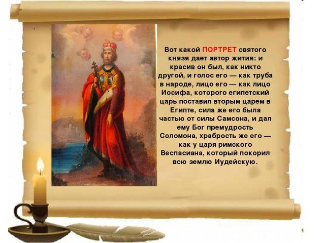 Вот какой ПОРТРЕТ святого князя дает автор жития: и красив он был, как никто...