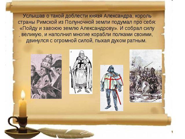 Услышав о такой доблести князя Александра, король страны Римской из Полуночно...